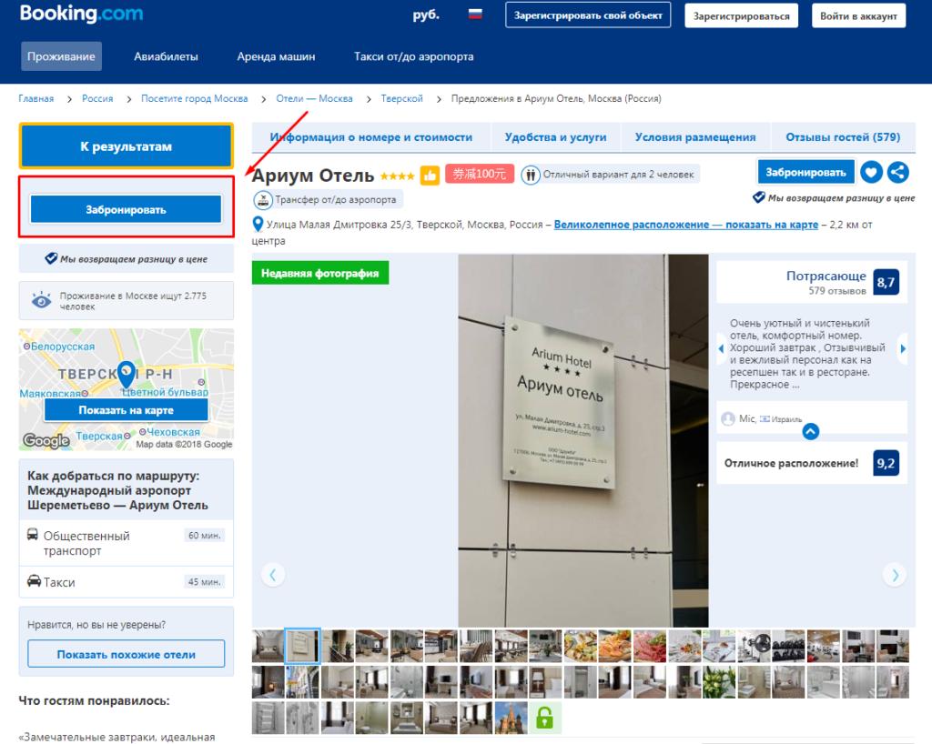 Booking com — система онлайн бронирования отелей